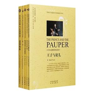 团购:世界文学名著·美国作家5册