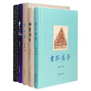 团购:书话随笔5册
