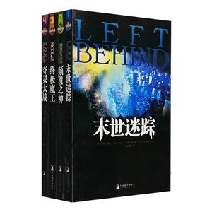 团购:末世迷踪系列终极小说4册