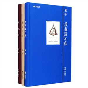 (精)景泰蓝之夜+清白家风+橄榄香(全3册)