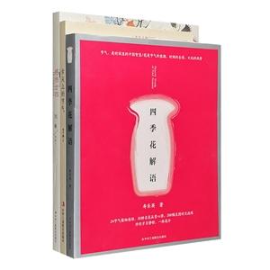 团购:四季花解语等3册