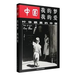 (精)中国―我的梦我的爱:叶华眼里的中国