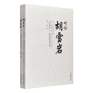 团购:对话陈廷敬+对话胡雪岩