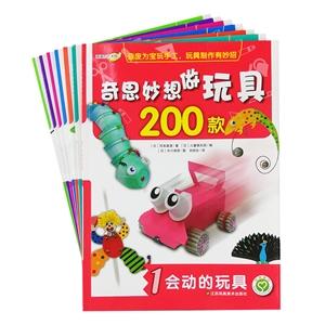 团购:奇思妙想做玩具200款7册