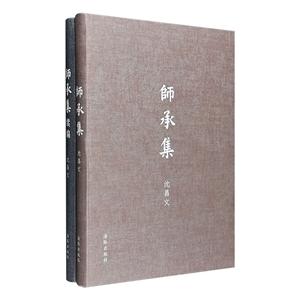 团购:(精)师承集+续编