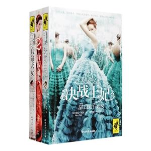 团购:决战王妃3册