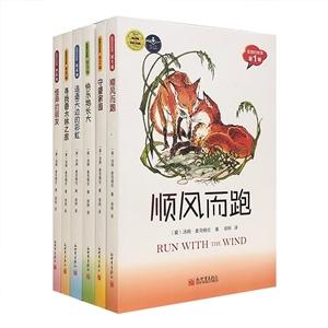 团购:狐狸的故事(全六册)