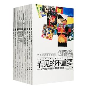 团购:艺术设计教学新理念10册