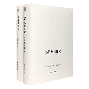 团购:风化史系列2册