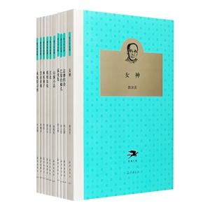 团购:(毛边本)新文学经典11-20