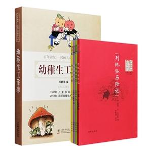 团购:民国儿童教育大系:儿童世界丛刊4册+幼稚生工作簿3册