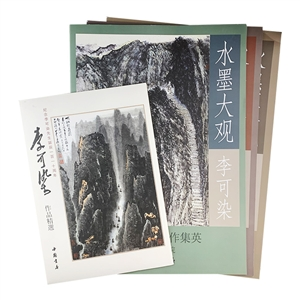 团购:李可染作品精选4种