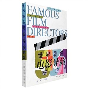 世界著名電影導演研究