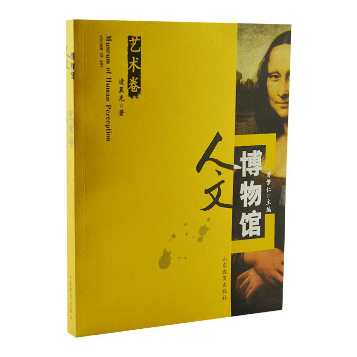 人文博物馆-艺术卷