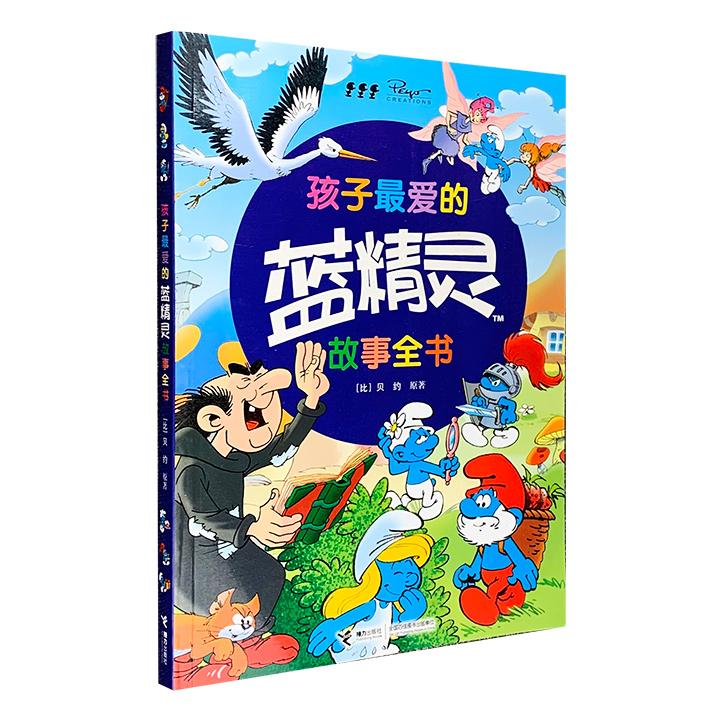孩子最爱的蓝精灵故事全书