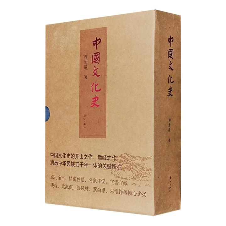 中国文化史-(全3册)