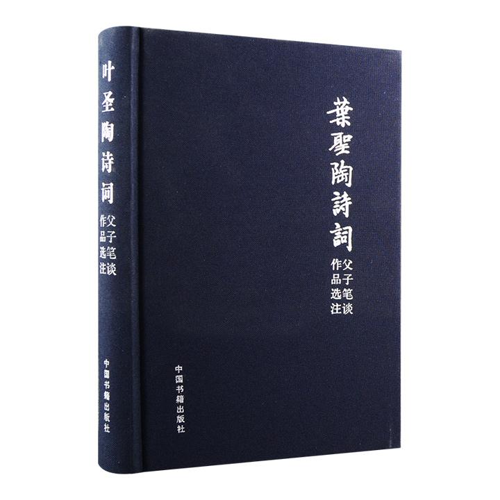 叶圣陶诗词作品选注:父子笔谈-珍藏版