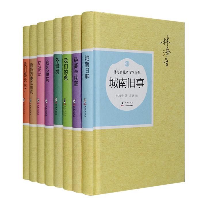 林海音儿童文学全集-(全8册)