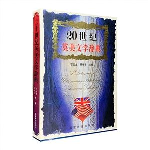 20世纪英美文学辞典