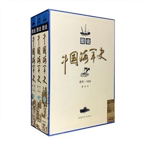 图说中国海军史:古代~1955