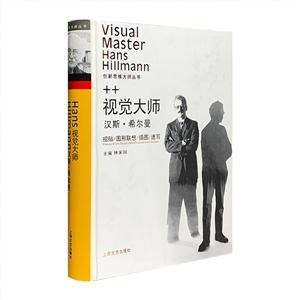 视觉大师汉斯·希尔曼