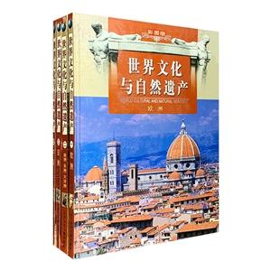 (彩图版) 世界文化与自然遗产  (4册)