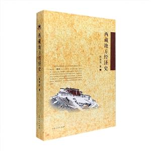 西藏地方经济史