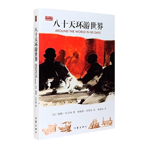 经典名著延伸阅读 八十天环游世界
