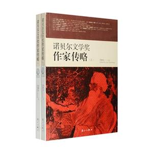 诺贝尔文学奖作家传略(套装共2册)