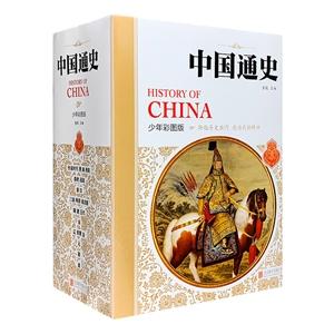 中国通史-少年彩图版(全10卷)