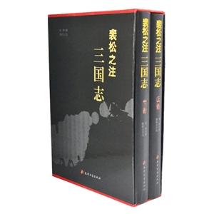 裴松之注三国志(套装上下册)