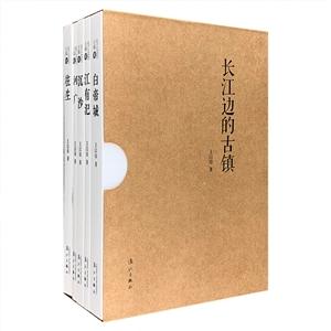 长江的古镇-(全五册)