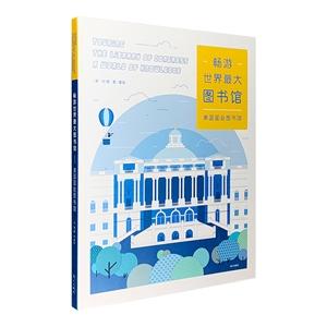 畅游世界最大图书馆-美国国会图书馆