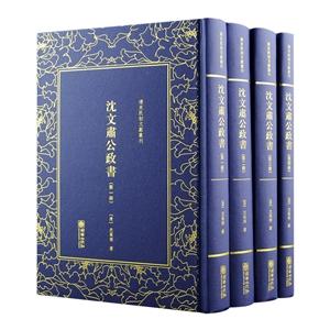清末民初文献丛刊:沈文肃公政书(套装共4册)(精)
