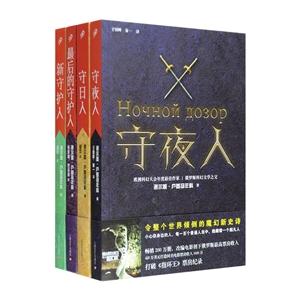 团购:守夜人系列4册