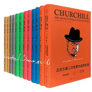 丘吉尔第二次世界大战回忆录-(全十二册)