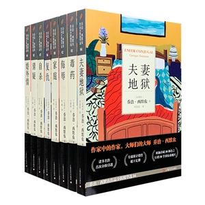 团购:乔治·西默农作品分辑精华选8册