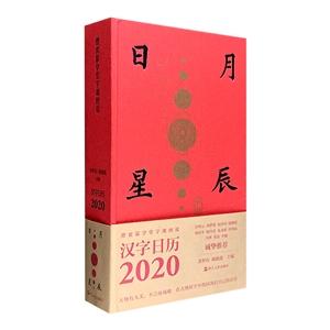 2020-澄衷蒙学堂字课图说-汉字日历