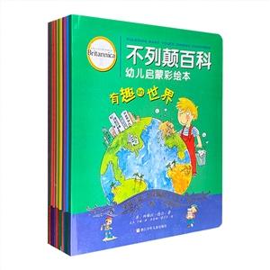 W不列颠百科幼儿启蒙彩绘本(共12册)