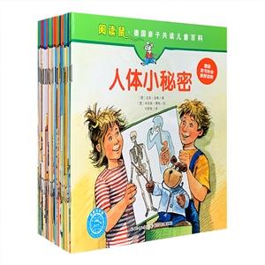 德国亲子共读儿童百科:阅读鼠系列(第三辑共24册)