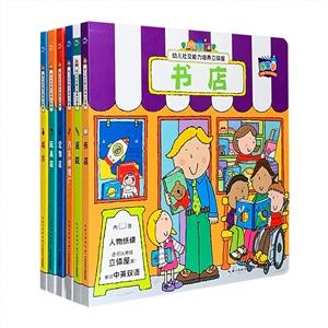 幼儿社交能力培养立体屋(共六册)