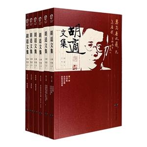 胡适文集(全6册)