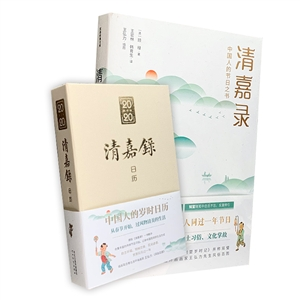 团购:清嘉录(书+2020日历)