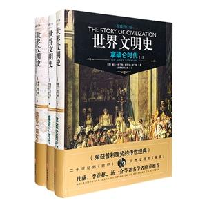 团购:(精)世界文明史:拿破仑时代+路易十四时代(共3册)