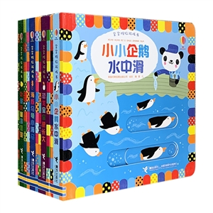 团购:宝宝推拉游戏书4册