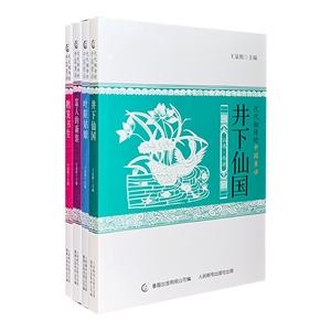 团购:代代相传的中国童话4册