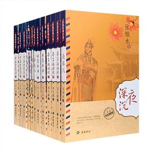 团购:民国经典小说8种