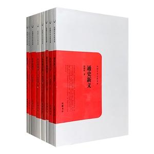 团购:民国学术文化名著·何炳松著作8册
