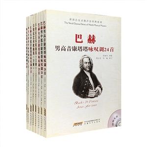 团购:世界音乐大师声乐经典系列7册