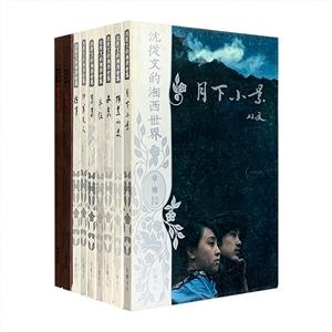 团购:沈从文的湘西世界9册